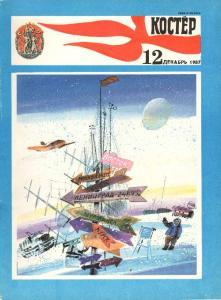 Костер 1987 №12
