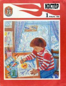 Костер 1988 №01