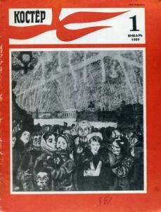 Костер 1989 №01