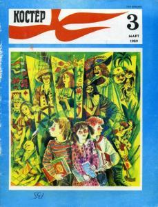 Костер 1989 №03
