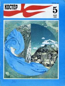 Костер 1989 №05