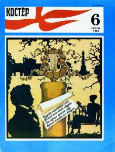 Костер 1989 №06