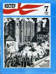 Костер 1989 №07