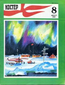 Костер 1989 №08