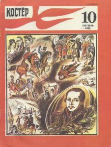 Костер 1989 №10