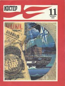 Костер 1989 №11