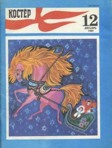 Костер 1989 №12