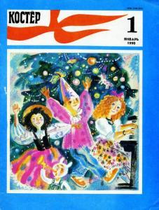 Костер 1990 №01