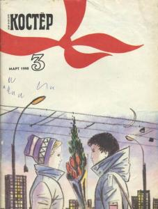 Костер 1990 №03