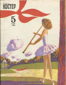 Костер 1990 №05