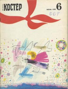 Костер 1990 №06