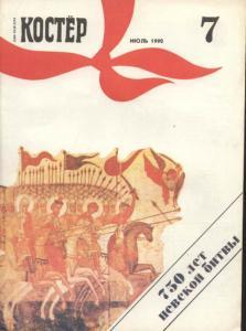 Костер 1990 №07