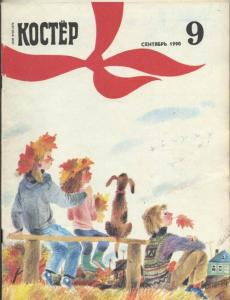 Костер 1990 №09