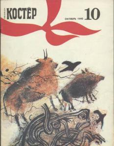 Костер 1990 №10