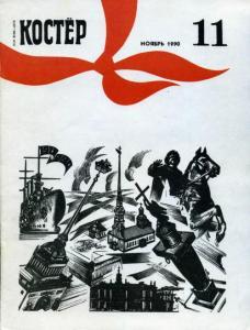Костер 1990 №11