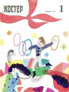 Костер 1991 №01