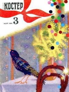 Костер 1991 №03