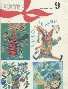 Костер 1991 №09