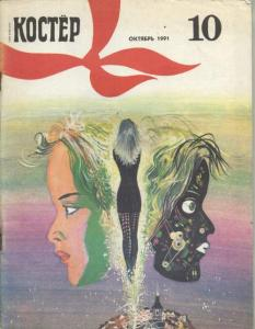 Костер 1991 №10