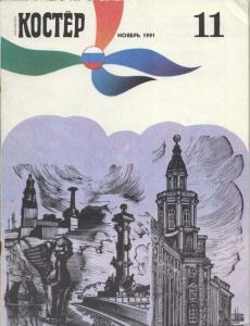 Костер 1991 №11