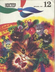 Костер 1991 №12