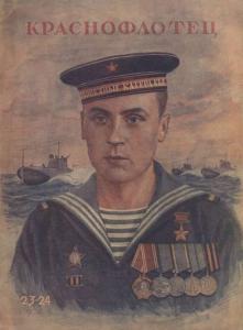 Краснофлотец 1945 №23-24