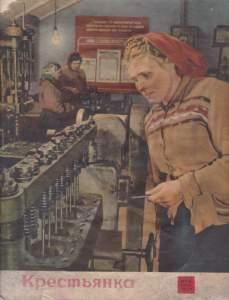 Крестьянка 1953 №04