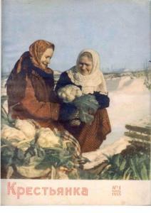 Крестьянка 1955 №01