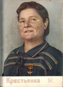 Крестьянка 1955 №02