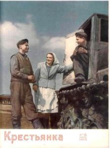 Крестьянка 1955 №06
