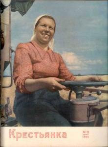 Крестьянка 1955 №08