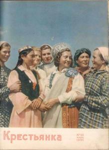 Крестьянка 1955 №10