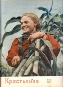 Крестьянка 1955 №11