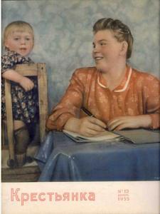 Крестьянка 1955 №12