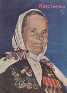 Крестьянка 1958 №07