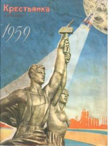 Крестьянка 1959 №11