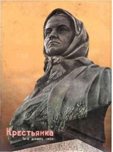 Крестьянка 1959 №12