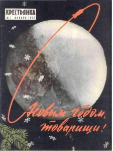 Крестьянка 1963 №01