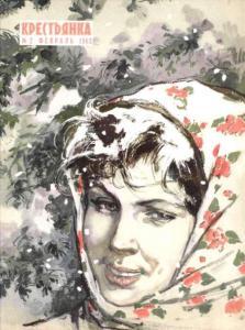 Крестьянка 1963 №02