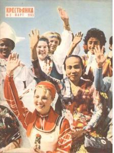 Крестьянка 1963 №03