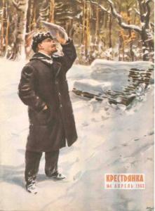 Крестьянка 1963 №04
