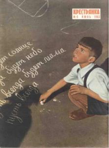 Крестьянка 1963 №06
