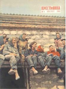 Крестьянка 1963 №08