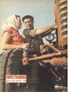 Крестьянка 1963 №10