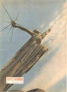 Крестьянка 1963 №11