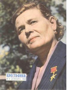 Крестьянка 1963 №12