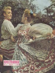 Крестьянка 1964 №05