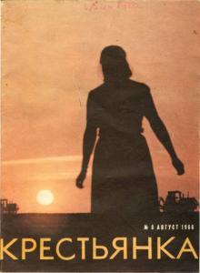 Крестьянка 1966 №08