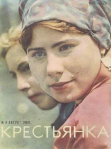 Крестьянка 1969 №08