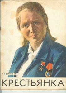 Крестьянка 1970 №12
